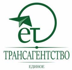 Екатеринбург Трансагентство