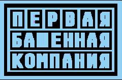Первая башенная компания (ПБК)