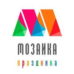 Агентство Мозаика праздника