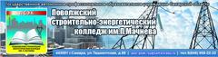 ГАПОУ Поволжский Строительно-Энергетический Колледж им. П. Мачнева