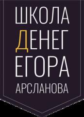 Арсланов Егор Данилович