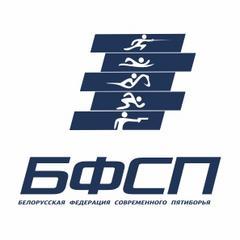 Белорусская федерация современного пятиборья
