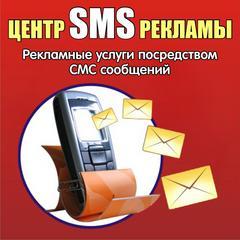 Центр СМС Рекламы