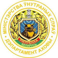 Первомайский (г. Минска) отдел Департамента охраны МВД Республики Беларусь