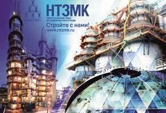 Нижнетагильский завод металлических конструкций