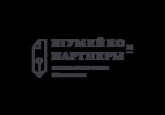 Шумейко и Партнеры