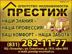 Агентство недвижимости Престиж