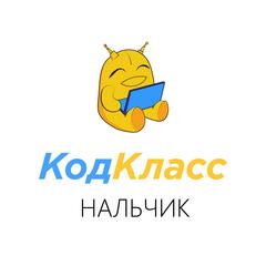 Школа программирования для детей Code-Class Нальчик (ИП Курашинов Мурат Анудинович)