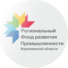 Автономное учреждение Региональный Фонд Развития Промышленности Воронежской Области