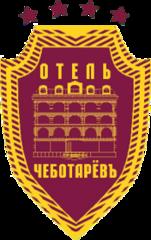 Отель «Чеботаревъ»