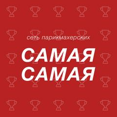 Самая-Самая