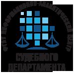Филиал ФГБУ ИАЦ Судебного департамента в Челябинской области