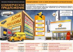 Рекламная Компания ПРОФЕССИОНАЛ