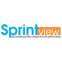 Спринт-Вью