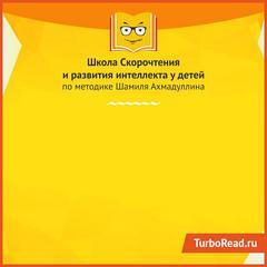Школа скорочтения и развития памяти Шамиля Ахмадуллина (ИП Хохлов Иван Васильевич)