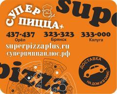 Супер Пицца Плюс