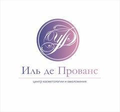Центр Косметологии и Омоложения Иль Де Прованс