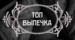 ТОП-ВЫПЕЧКА