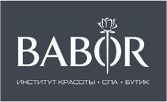 Институт красоты BABOR