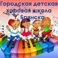 Городская детская хоровая школа