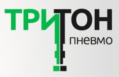 НПФ Тритон-ЛТД-Пневмо