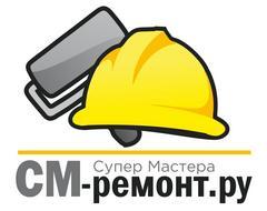 См-Ремонт