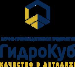 Научно-производственное предприятие «ГидроКуб»