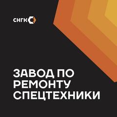 СНГК ВОСТОК-ЗАПАД