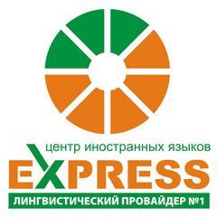 Центр иностранных языков EXPRESS