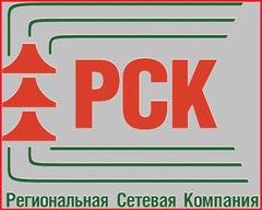 Региональная Сетевая Компания