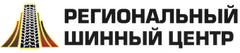 Региональная шинная компания