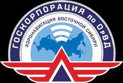 филиал Аэронавигация Восточной Сибири