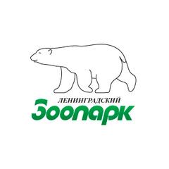 СПб ГУП Зоопарк