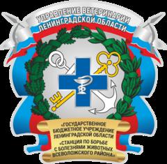 ГБУ ЛО Станция по борьбе с болезнями животных Всеволожского района
