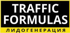 Формула трафика