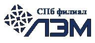 СПб филиал ООО ЛЭМ