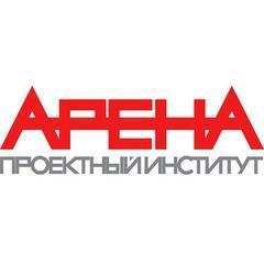 Проектный институт уникальных сооружений АРЕНА