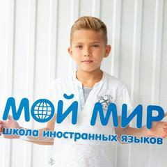 Школа иностранных языков Мой Мир