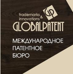 ГлобалПатент международное патентное бюро