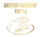 Шереметьевские торты