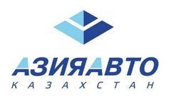АЗИЯ АВТО Казахстан