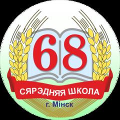 Средняя школа №68 г. Минска