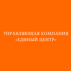 Управляющая Компания Единый Центр