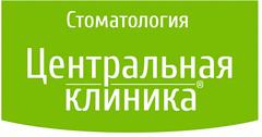 Стоматология «Центральная клиника»