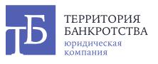 ЮК Территория Банкротства