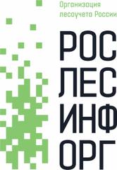 ФГБУ Рослесинфорг