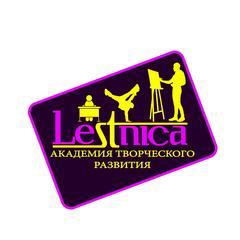 Академия творческого развития Lestnica