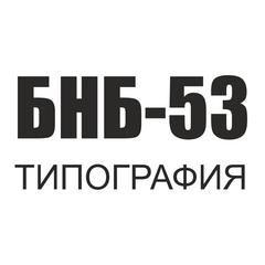 БНБ-53