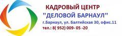 Деловой Барнаул, кадровый центр