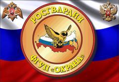 ФГУП Охрана Росгвардии по Томской области